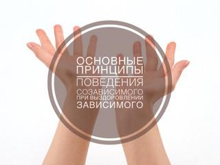 Лекция для созависимых на тему: «Основные принципы поведения созависимого»
