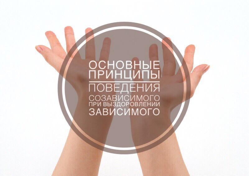 Основные принципы поведения созависимого при выздоровлении зависимого