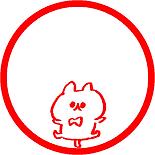 印鑑ハンコはんこイラスト入り銀行印動物アニマル猫ネコねこカフェcafe北川景子小嶋陽菜こじはるにゃんにゃんしょこたんたかファンオタク応援結婚ウェディング結婚式挙式披露宴婚約婚姻届け推しメンたかみな好き
