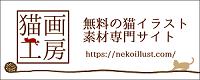 イラスト入り印鑑銀行猫ネコねこ工房無料素材サイト印彫刻