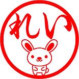 印鑑ハンコはんこイラスト入り彫刻動物アニマルうさぎウサギ兎キムヨハンよはんX1ファンオタク行書体