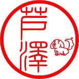 印鑑ハンコはんこイラスト入り犬イヌいぬ好き動物アニマル彫刻篆書体書体