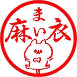 ふりがな付き印鑑ハンコはんこイラスト入り猫ネコねこ乃木坂46白石麻衣まいやん人気アイドルふぁn動物アニマル彫刻ファンオタク