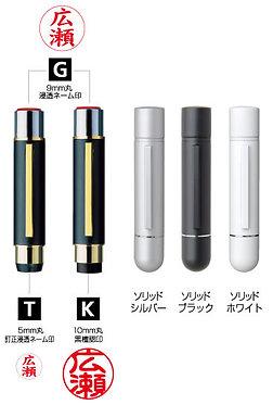 タニエバーツインGT・GKソリッドシリーズ(朱肉のいらないハンコ)