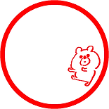 印鑑ハンコはんこイラスト入り銀行印動物アニマルクマ熊くまSixTonesストストーンズ森本慎太郎慎ちゃんファンオタク応援結婚ウェディング結婚式挙式披露宴婚約婚姻届け推しメン