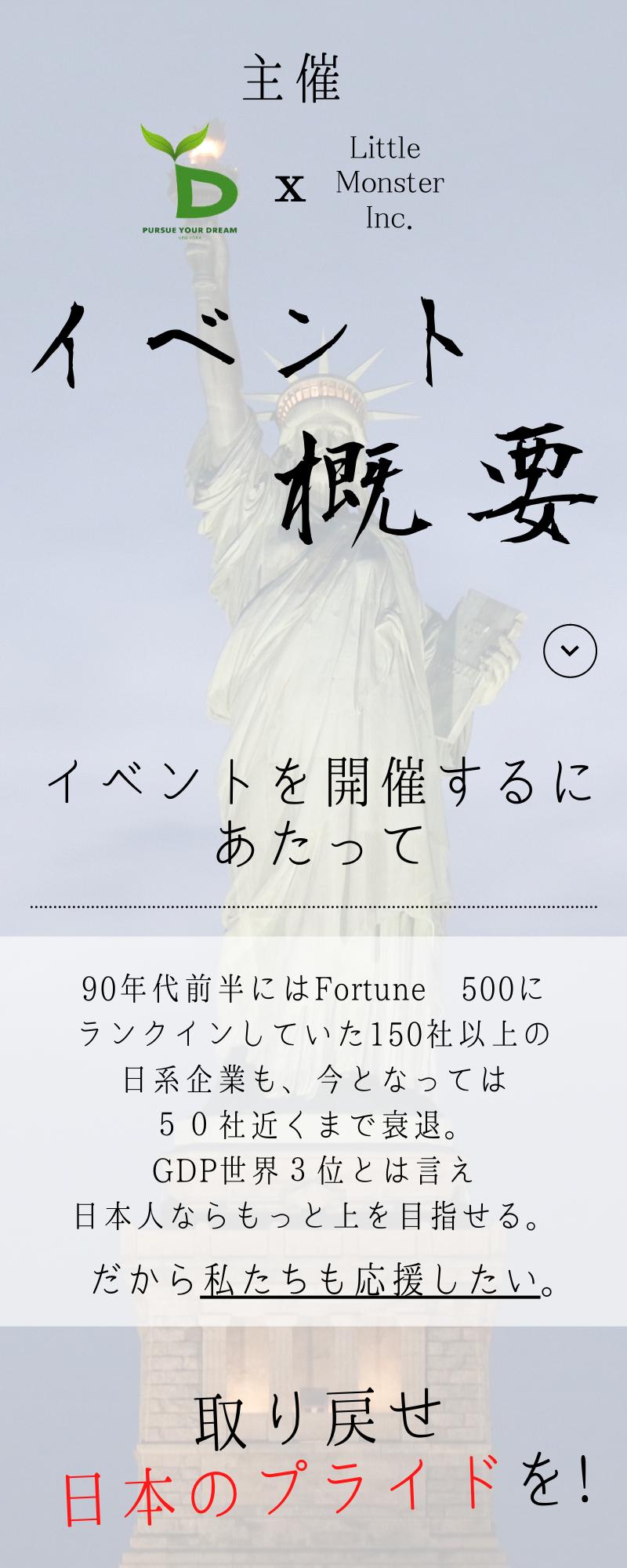 90年代前半にはFortune 500に ランクインしていた150社以上の 日系企業も、今となっては 50社近くまで衰退。 GDP世界3位とは言え 日本人ならもっと上を目指せる。 だから私たち.png