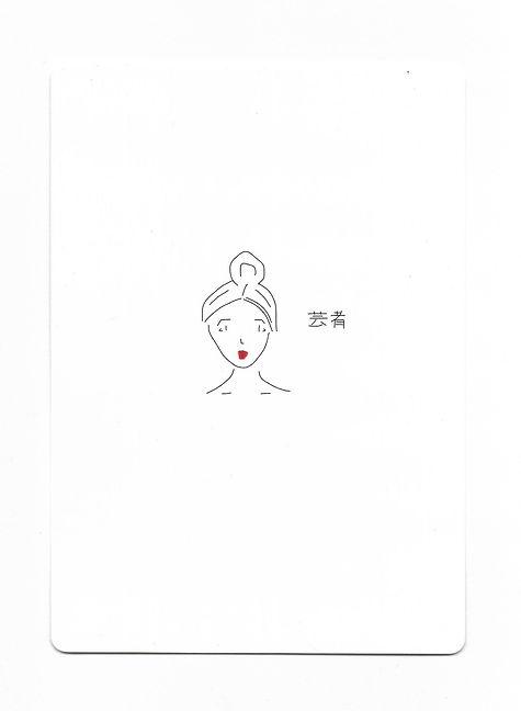 Geisha.jpeg