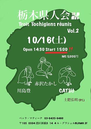 栃木県人会Vol2_500GB.jpg