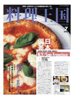 Japanese Magazine feature