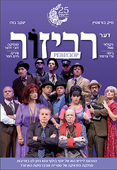 REVIZOR, yiddishpiel, יידשפיל, רביזור