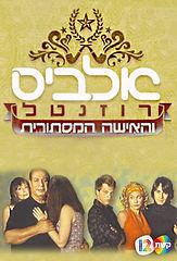 ELVIS, Keshet TV, קשת, 12, אלביס, אלביס רוזנטל, אסתי המכוערת