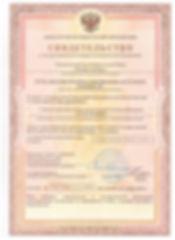 свидетельство о государственной регистра