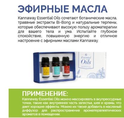 эфирные масла Kannaway1.jpg