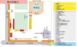 會場攤位位置圖