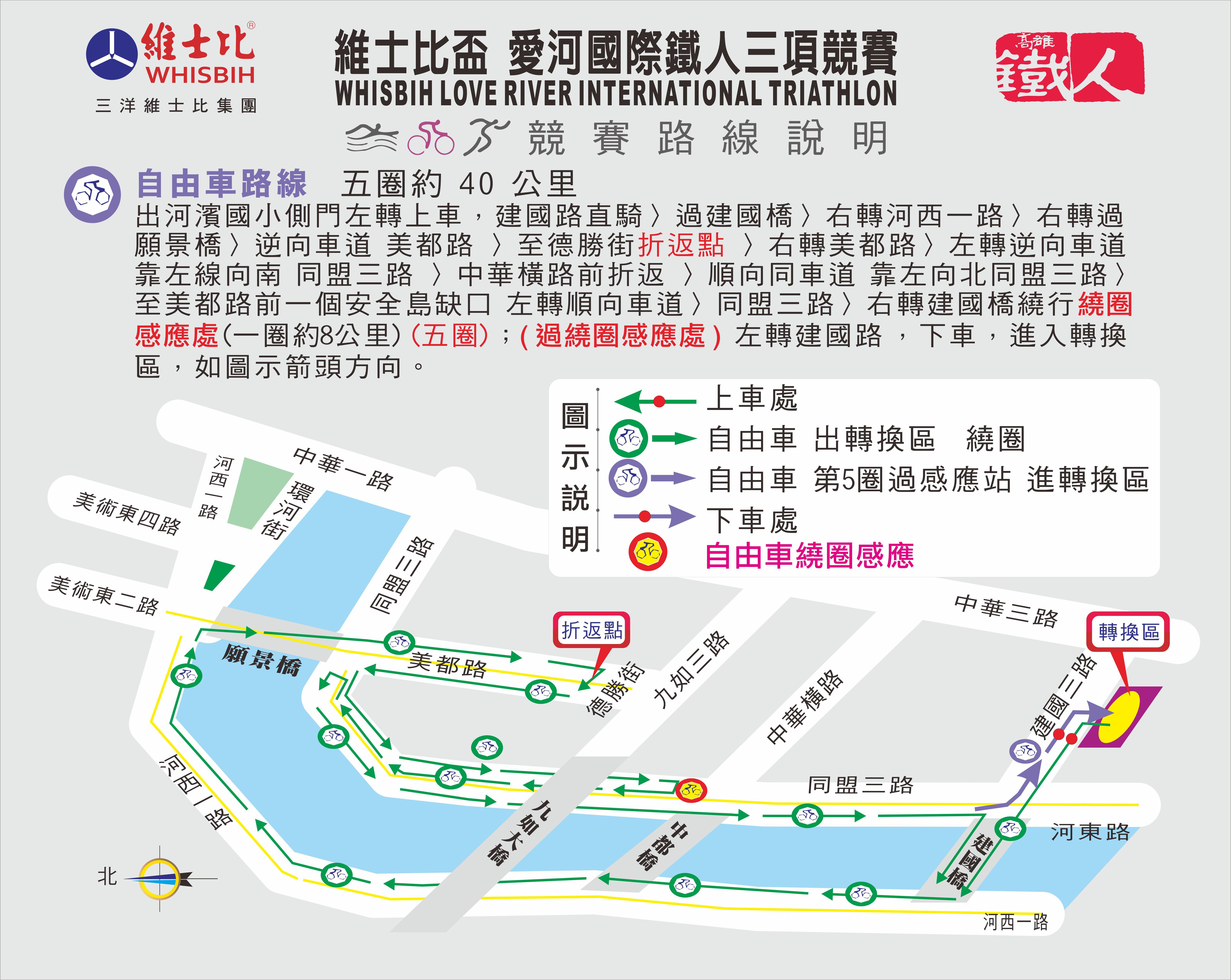 2021.愛河-自行車路線