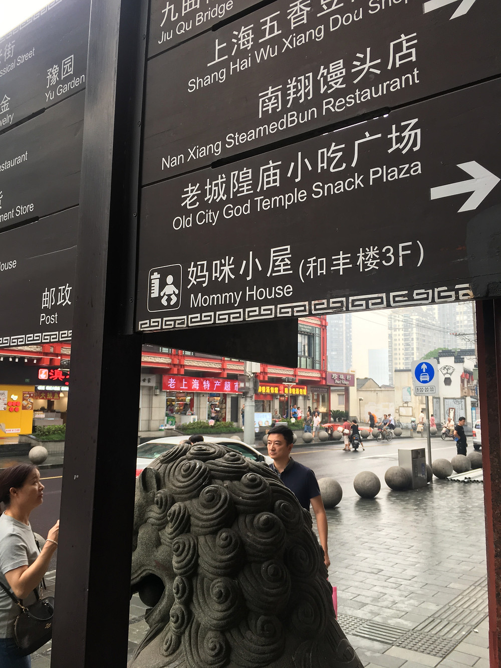 strange signs in Shanghai china