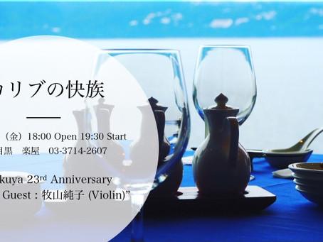カリブの快族 楽屋23周年スペシャルライブ
