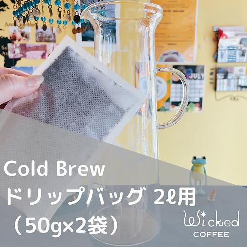 Cold Brew ドリップバッグ 2L用(50g×2袋)