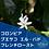 Thumbnail: コロンビア🇨🇴ブエサコ エル・バド 100g フレンチロースト