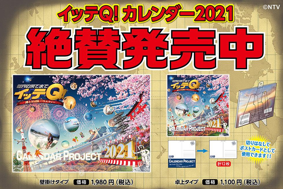 カレンダー2021_ポスター_発売中.jpg