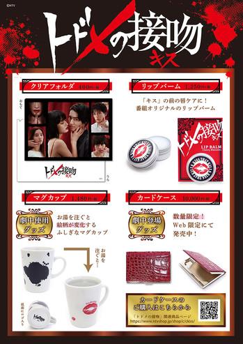 【グッズ情報】1月期日曜ドラマ『トドメの接吻』公式グッズが発売中!