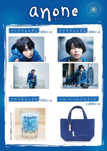 【グッズ情報】1月期水曜ドラマ『anone』公式グッズが発売中!!