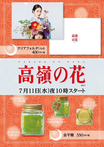 【グッズ情報】7月期新水曜ドラマ「高嶺の花」公式グッズが発売になりました!