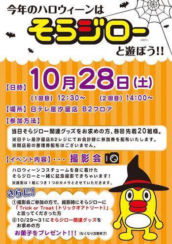 【イベント情報】10月28日(土)  日テレ屋汐留にて、そらジローハロウィンイベント実施!!