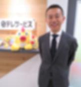 横田社長_確定.jpg