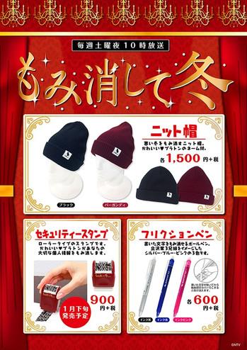 【グッズ情報】1月期土曜ドラマ『もみ消して冬』公式グッズが発売中!!
