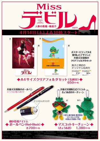 【グッズ情報】4月期新土曜ドラマ『Missデビル 人事の悪魔・椿眞子』公式グッズが発売しました!
