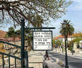 שלט כניסה לגלריית תות נייר במדרחוב זכרון יעקב
