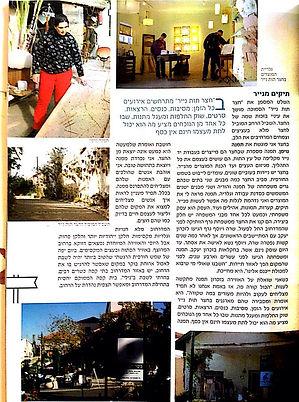 כתבה על תות נייר במגזין ״הלל״