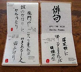 ספר שירי הייקו