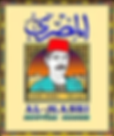 Al Masri logo.webp