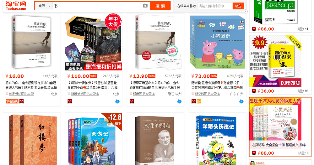 Buying books from Taobao via CNEbuys