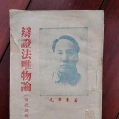 民国旧书.jpg