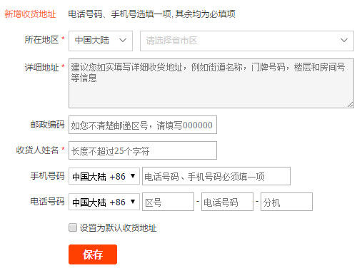 How to Buy on Taobao -  Add Address Screenshot - CNEbuys