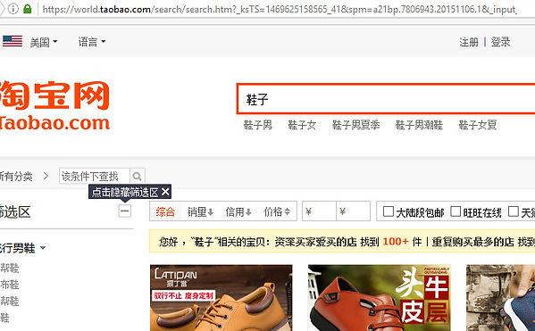 Taobao Agent - CNEbuys