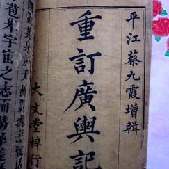 广舆记之卷二·江南.jpg