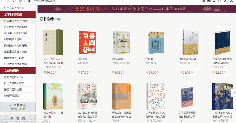 How to buy Chinese historical books, maps, artifacts and other items of historical value from China?