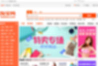 Taobao Online Shopping - Buy and Ship Worldwide via Chinaebuys