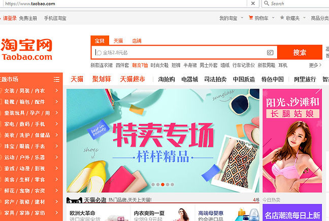 Taobao Online Shopping - Buy and Ship Worldwide via CNEbuys