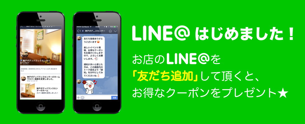 神戸ボディバランスセンター LINE@