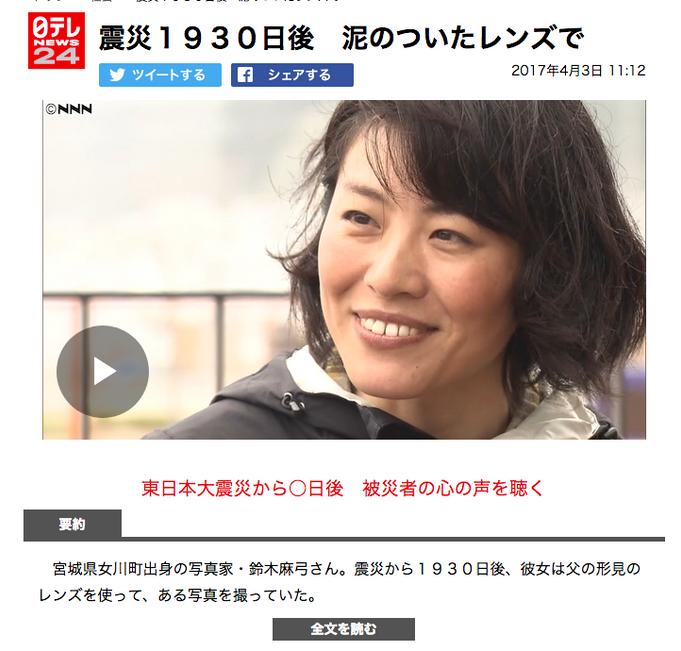 My interview by NNN