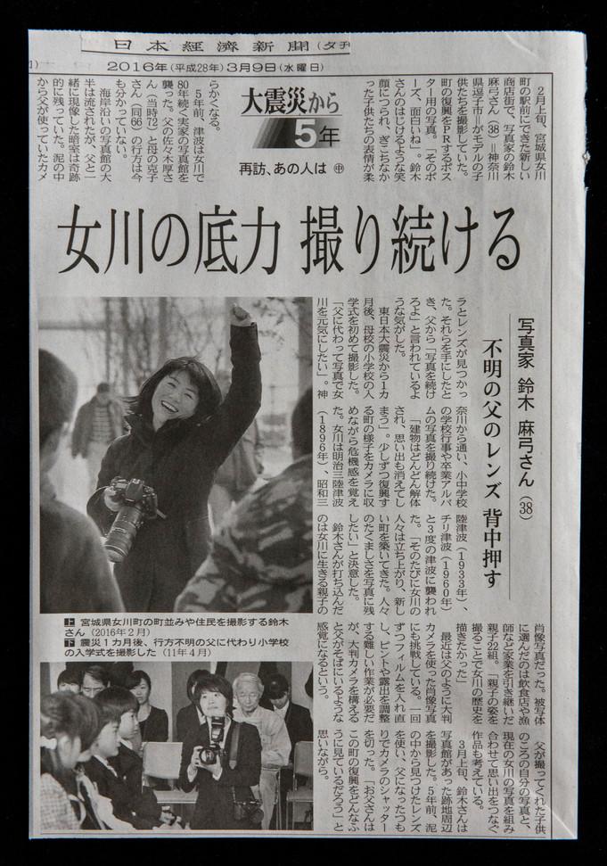 Nikkei newspaper 2016.3.9