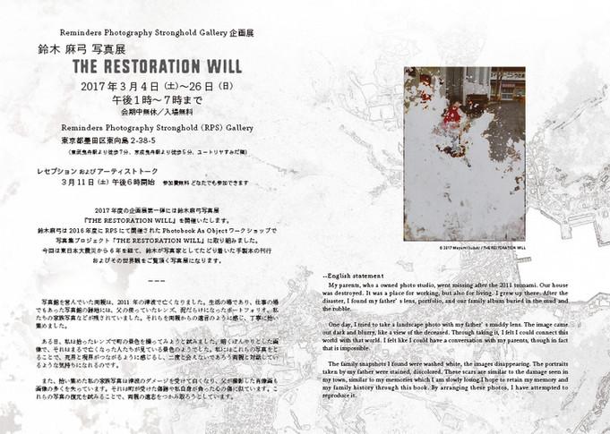 Mayumi Suzuki's Solo Exhibition