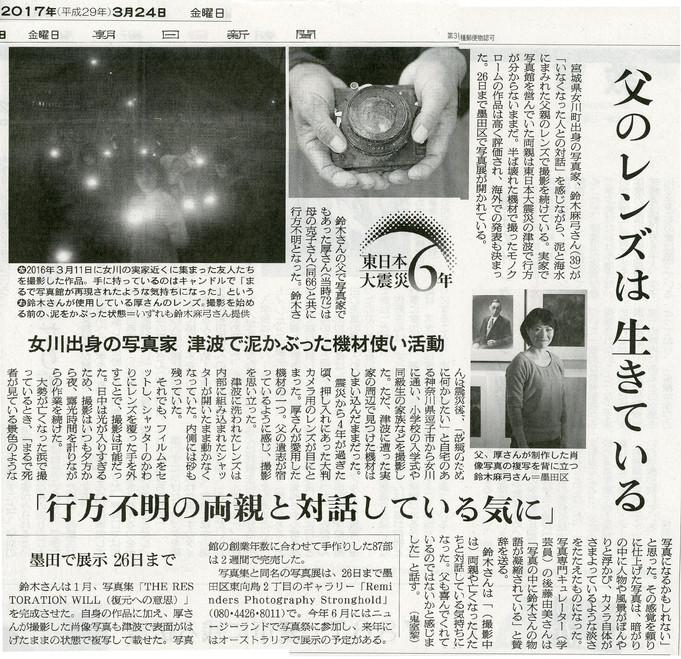 Asahi-newspaper 2017.3.24