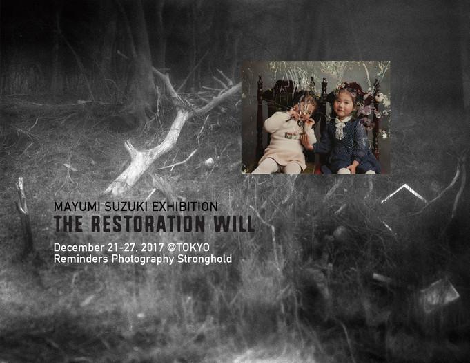 鈴木麻弓写真集「THE RESTORATION WILL」CEIBA版発売記念展 12/21〜27まで