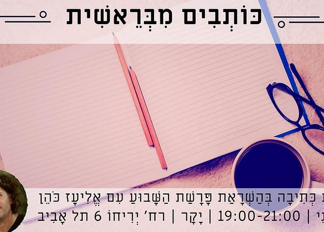 כותבים מבראשית עם אליעז כהן.jpeg